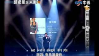"Lin Yu Chun performing a rendition of Whitney Houston's ""I Will Always Love You"""